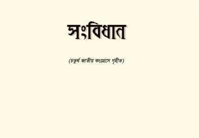 পূর্ব বাংলার সর্বহারা পার্টির সংবিধান।।পিডিএফ