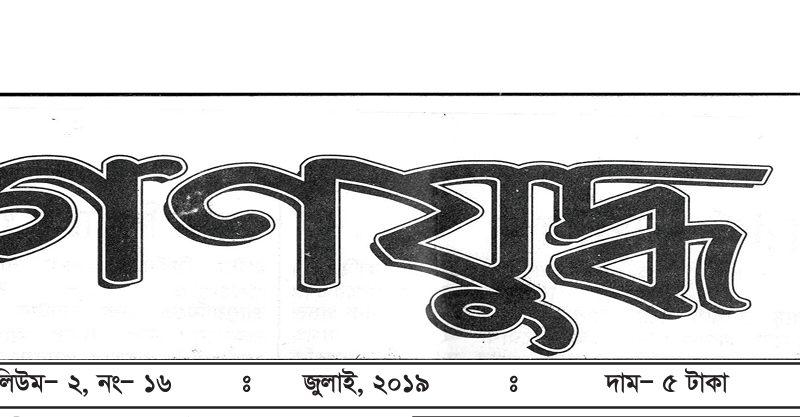 """পূর্ব বাংলার সর্বহারা পার্টির গণ-রাজনৈতিক বুলেটিন """"গণযুদ্ধ""""  জুলাই ২০১৯ সংখ্যা (পিডিএফ)"""