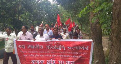 Bangladesh: Third National Representative Conference of 'Peasants Liberation Movement' Held