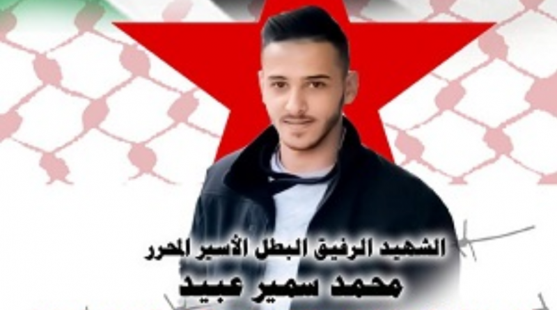 Le FDLP annonce la mort du camarade Mohammad Samir Obeid à Jérusalem