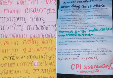 Armed Cadres Of CPI Maoist Distribute Anti CAA Literature In Wayanad District