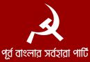 东孟加拉无产阶级党基本战略分区委员会(北部)关于新冠病毒疫情的声明