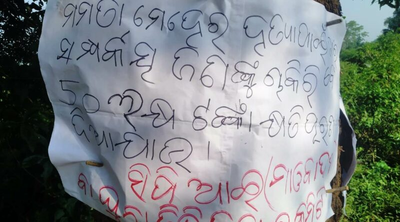 CPI (Maoist) Engage In Poster Campaign In Rayagada District